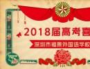 【高考喜报】热烈祝贺福景外校2018届高考再创辉煌!